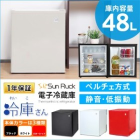 冷蔵庫 1ドア 小型 静音 48L ペルチェ方式 右開き SunRuck 冷庫さん sr-r4802 一人暮らし 2台目 寝室 ワンドア 小型冷蔵庫 新生活