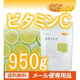 ビタミンC 950g(計量スプーン付) 【メール便専用品】【送料無料】 L-アスコルビン酸 [01] NICHIGA ニチガ