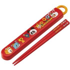 箸&箸箱セット スライド式 チェリッチュ 食洗機対応 子供用 キャラクター ( 箸箱 箸 子供 お箸セット )