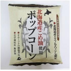 北海道産米油使用ポップコーン