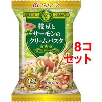 アマノフーズ 三ツ星キッチン 枝豆とサーモンのクリームパスタ (1食入8コ)