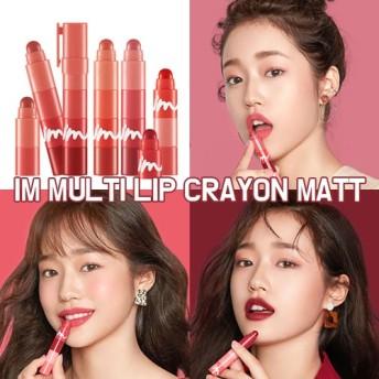 ★送料無料★[MEMEBOX] IM MEME アイム マルチリップクレヨンマット IM MEME IM Multi Lip Crayon Matt