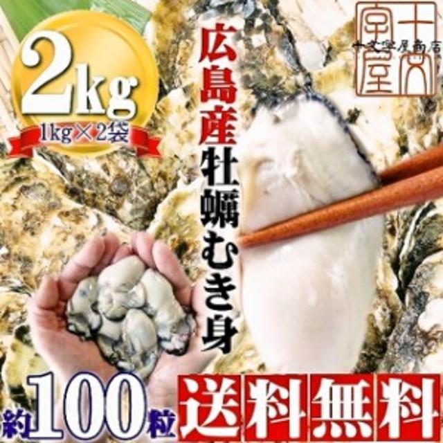 たっぷり2kg 広島県産 牡蠣むき身1kg[NET850g]×2袋 Mサイズ約50粒前後【送料無料】 中粒 冷凍 かき カキ 加熱用 ギフト