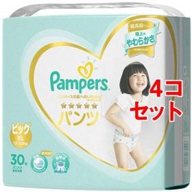 パンパース おむつ はじめての肌へのいちばん パンツ スーパージャンボ ビッグ (30枚入4コセット)