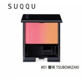 SUQQU/スック  ピュア カラー ブラッシュ #01 蕾咲 TSUBOMIZAKI (2018653)   (4973167186534)