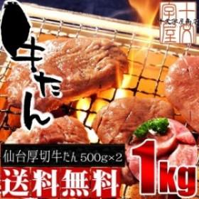 こだわりの仙台仕様 熟成厚切り牛たん たっぷり1kg食べ放題【送料無料】500g×2パック 20~24枚入 約10人前