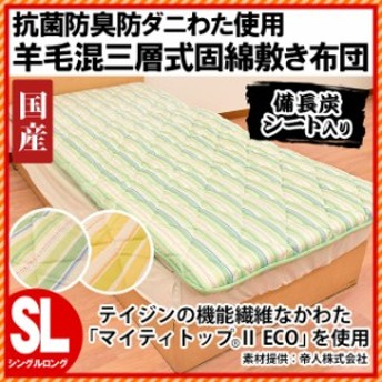 日本製 羊毛混 三層式 固綿 敷き布団 シングルロング 100×210cm 抗菌防臭防ダニわた使用 備長炭シート入り【中型便】