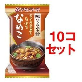 アマノフーズ 味わうおみそ汁 なめこ ( 9.0g1食入10コセット )/ アマノフーズ