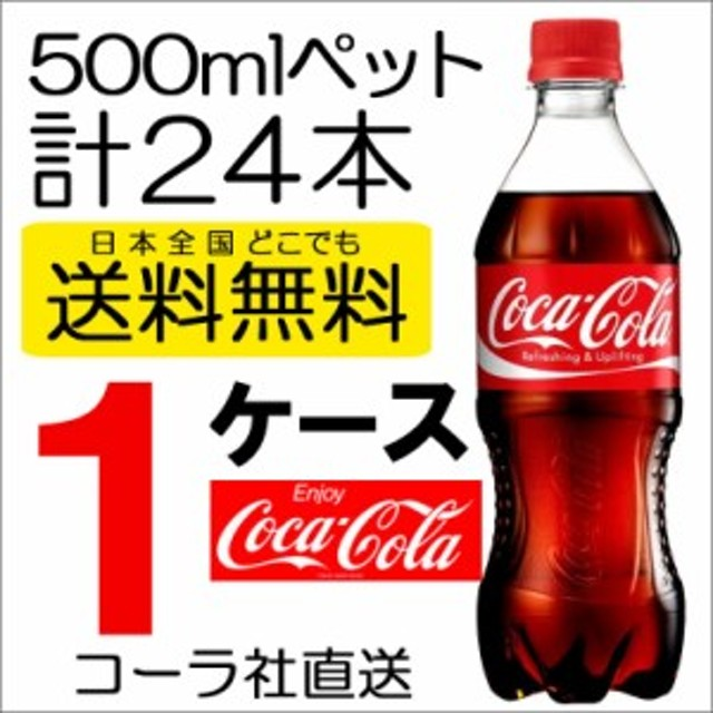 送料無料 直送 コカコーラ コカ・コーラ オリジナルテイスト 500mlPET 24本入り×1ケース 炭酸 まとめ売り 激安 お得 ソフトドリンク ジ