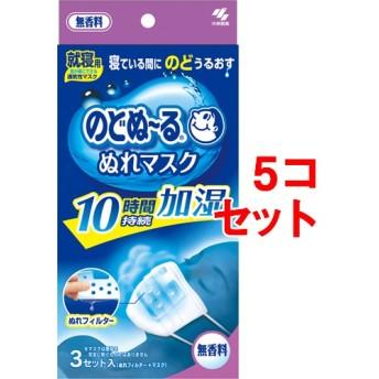 のどぬーる ぬれマスク 就寝用 無香料 (3組5コセット)