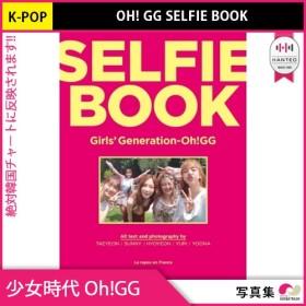 送料無料【1次予約限定価格】 少女時代 SELFIE BOOK : Girls Generation - Oh! GG 【11月1日発売予定】【11月8日発送予定】 SNSD PHOTOBOOK 写真集