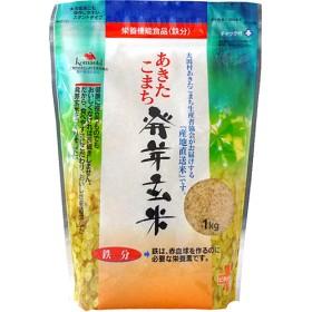 あきたこまち発芽玄米 鉄分 (1kg)