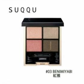 SUQQU/スック  デザイニング カラーアイズ 03 BENIMIYABI 紅雅 (2020552) (4973167205525)