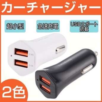 カーチャージャー 車載充電器 usb2ポート搭載 急速充電 超小型 USB充電器 車内 急速充電器 Y-02 iPhone 携帯電話 車内 充電 全2色