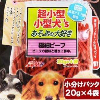ドギーマン 超小型・小型犬's 遊ぶの大好き 極細ビーフ 20g×4袋 ドッグフード