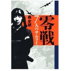 零戦 7人のサムライ/森史朗(著者)