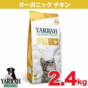 【YARRAH ヤラー】猫用 オーガニックキャットフード チキン 2.4kg
