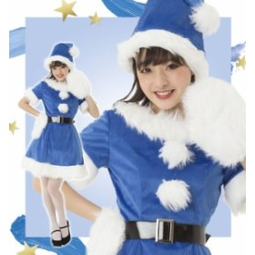 サンタ コスプレ クリスマス コスプレ カラフルサンタ ブルー   パーティー イベント ホビー コス