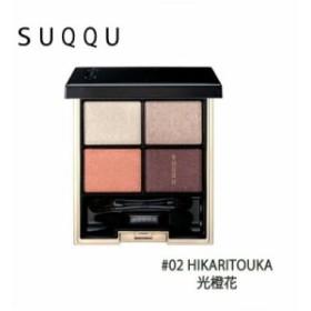 SUQQU/スック  デザイニング カラーアイズ 02 HIKARITOUKA 光橙花 (2020551) (4973167205518)