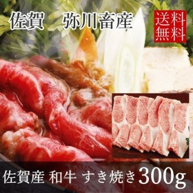弥川畜産 佐賀産 和牛 すき焼き 300g (代引不可・送料無料)