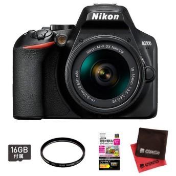 (セット)(一眼レフカメラ) ニコン D3500 18-55 VR レンズキット & レンズフィルター & ★特典セット (メール便不可)