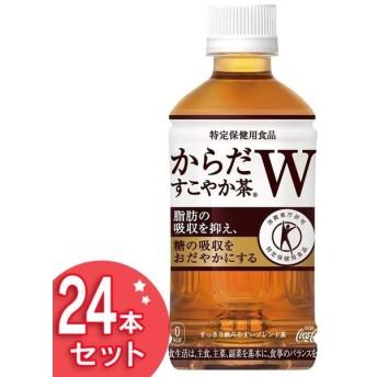 からだすこやか茶W 24本セット 350mlPET コカ・コーラ (代引不可)(TD)