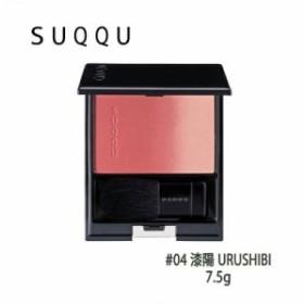 SUQQU/スック  ピュア カラー ブラッシュ #04 漆陽 URUSHIBI (2018666)(4973167186664)
