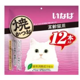 【SALE】いなば 焼かつお 高齢猫用 12本入り