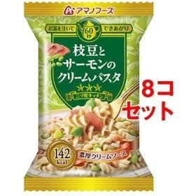 アマノフーズ 三ツ星キッチン 枝豆とサーモンのクリームパスタ ( 1食入8コ )/ アマノフーズ