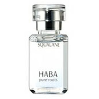 HABA ハーバー スクワラン 15ml ( HABA / 無添加 /保護 /オイル / スキンケア / スクワランオイル )『0』