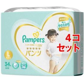 パンパース おむつ はじめての肌へのいちばん パンツ スーパージャンボ L (34枚入4コセット)