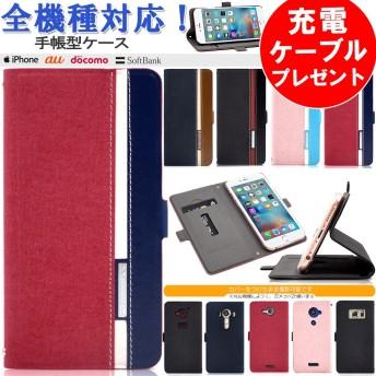 全機種対応 スマホケース 手帳型 iPhone XS Xperia XZ3 ZB555KL iPhone カバー iPhone X iPhone 5S/5 iPhone 8 iPhone 7 plus
