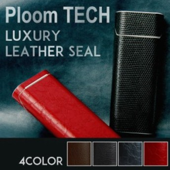 Ploom TECH レザーシール プルームテック スキンシール ステッカー 保護フィルム 高級フィルム ケース カバーと一緒に