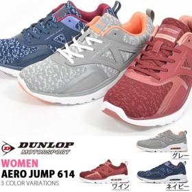 現品のみ ウォーキングシューズ DUNLOP ダンロップ レディース エアロジャンプ614 スニーカー シューズ 靴 3E