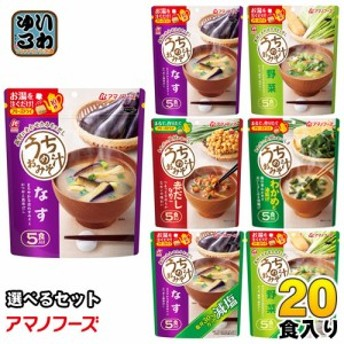 アマノフーズ フリーズドライ 味噌汁 うちのおみそ汁 選べる 20食 (5食×4)