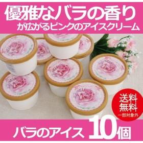 お中元 御中元 アイス ice アイスクリーム ギフト gift 送料無料 バラのアイス10個セット 冷凍便