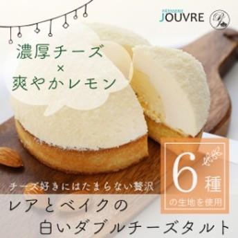 スイーツ ケーキ チーズケーキ レアとベイクの白いダブルチーズタルト ドゥーブルフロマージュ タルト ギフト お中元