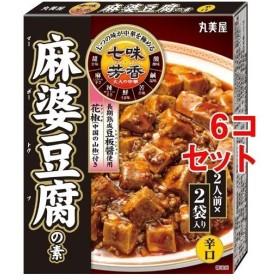 丸美屋 七味芳香 大人の中華 麻婆豆腐の素 辛口 ( 120g6コ )/ 七味芳香 大人の中華