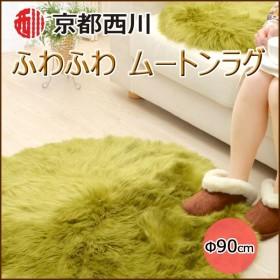ムートンラグ 本革 長毛 丸型 90cm 羊皮100% ふわふわ ふかふか ラグマット 暖かい 足元 京都西川 MU-HR-6019LH 安心の日本製