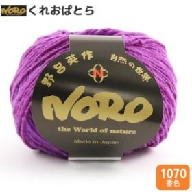 秋冬毛糸 『くれおぱとら 1070番色』 野呂英作 NORO