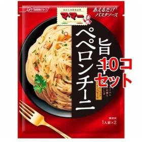 マ・マー あえるだけパスタソース ペペロンチー二 ( 1人前2袋入10コセット )/ マ・マー
