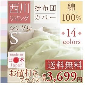 布団カバー シングル 西川 掛け布団カバー 綿100% 新色追加 羽毛布団対応 掛けカバー 無地 選べるカラー日本製