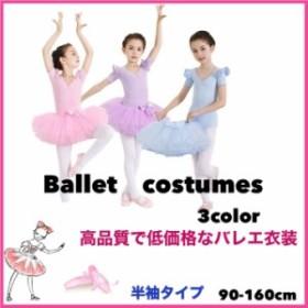 バレエ衣装(半袖) 3カラー お稽古 バレエレオタード 子供 新体操 練習着 キッズ 女の子 ダンス衣装