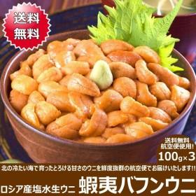 生ウニ ロシア産 バフンウニ 100g×3 うに ウニ ウニ 塩水うに 塩水ウニ 北海道 お取り寄せ