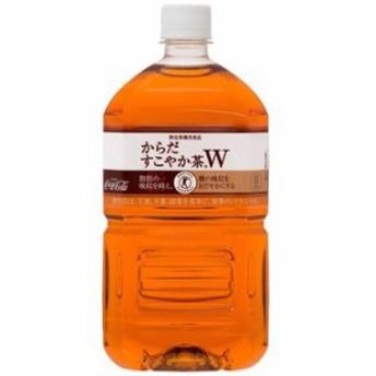 コカ・コーラ からだすこやか茶W 1.05L(1050ml)【単品】