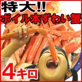 【送料無料】身入り抜群!!特大ボイルズワイ蟹足4kg/ズワイガニ/カニ/脚/訳あり【rk】