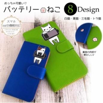 ほぼ全機種対応 手帳型スマホケース ダイアリー カバー 保護 バッテリーねこ かわいい 猫 ネコ 手帳型ケース 手帳タイプ iPhone XR XS X