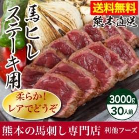 馬刺し 1kg 送料無料 熊本 馬ヒレ ステーキ 約30人前 3000g 約100g×30パック 馬刺 馬肉 赤身 焼肉 ギフト