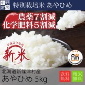 特別栽培米 減農薬栽培米 玄米 米 /北海道産 あやひめ 5kg 特別栽培米(節減対象農薬7割減・化学肥料5割減)