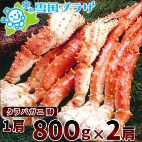かに タラバガニ脚 1.6kg (ボイル済み/冷凍) タラバ脚 カニ 蟹 ギフト 贈り物 北海道 お取り寄せ